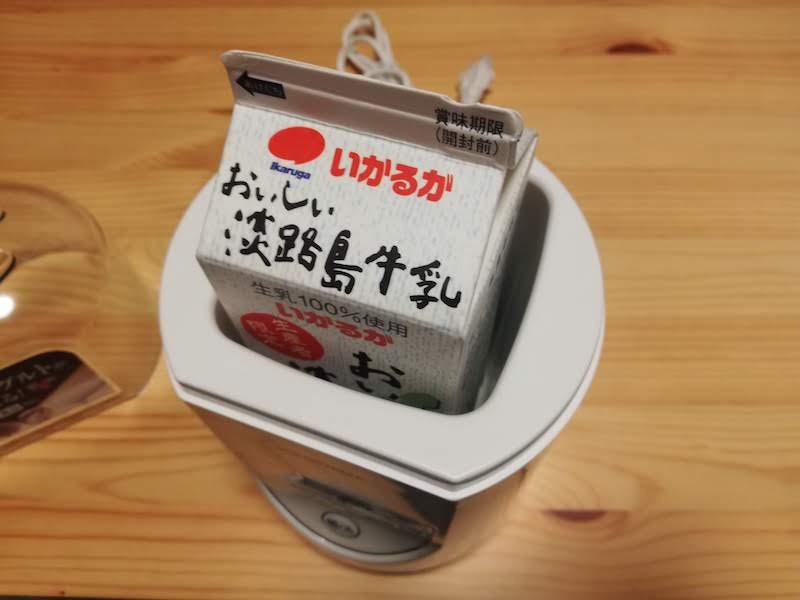 アイリスオーヤマのヨーグルトメーカープレミアムの本体に入った牛乳パック