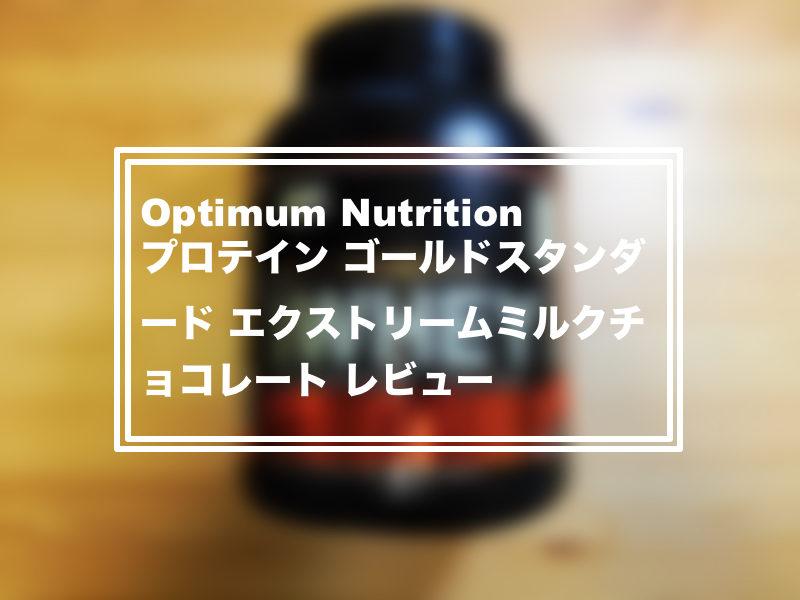 Optimum Nutrition ゴールドスタンダード エクストリームチョコレート