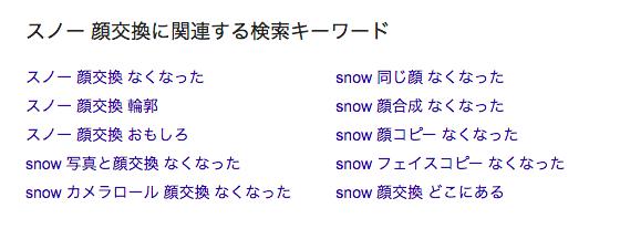 SNOWのGoogle サジェスト
