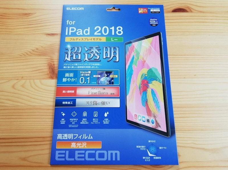 iPad Pro用保護フィルム『エレコム ファインティアラ 超透明』
