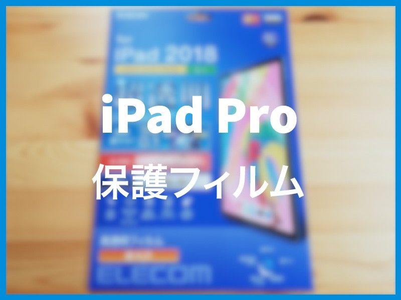 iPad Pro保護フィルム