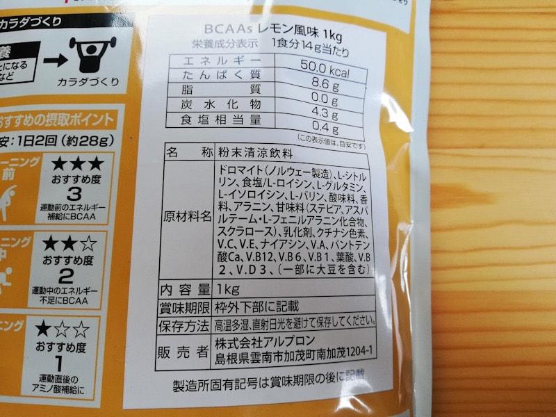ALPRONアルプロンのBCAA レモン風味の成分
