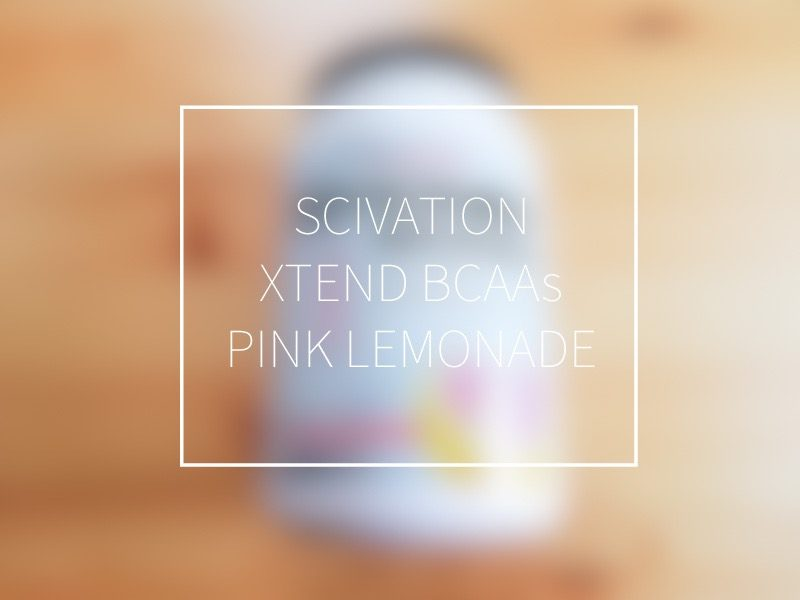 SCIVATIONのXTEND BCAAs ピンクレモネード味