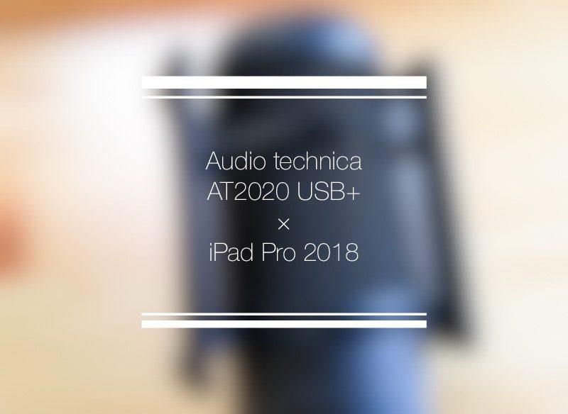 オーディオテクニカ AT2020 USB+とiPad Pro