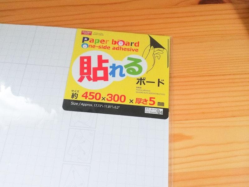 100円ショップの貼れるボード