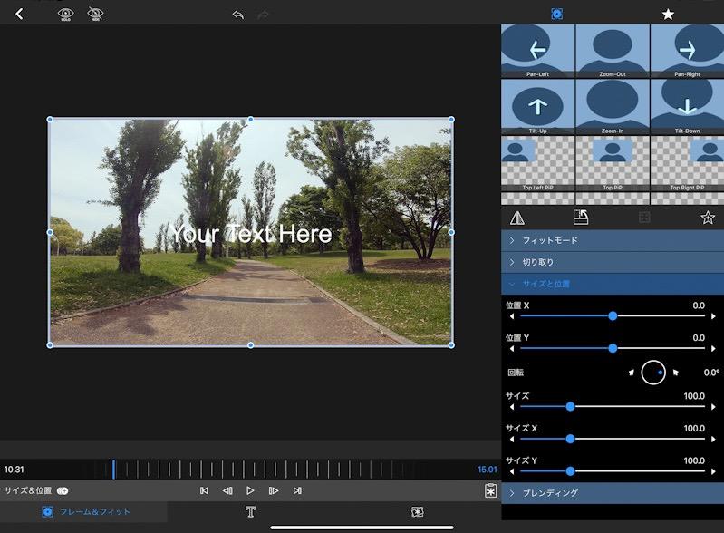 iOSの動画編集アプリ『Lumafusion』でテロップの詳細設定