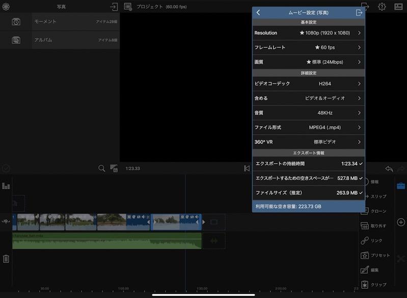 iOSの動画編集アプリ『Lumafusion』で動画に書き出す