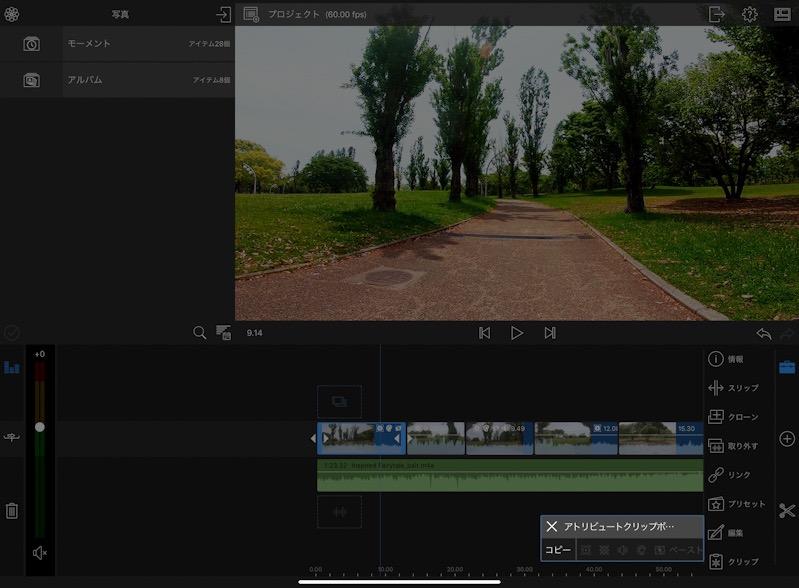iOSの動画編集アプリ『Lumafusion』でクリップの効果をコピーして貼り付ける方法
