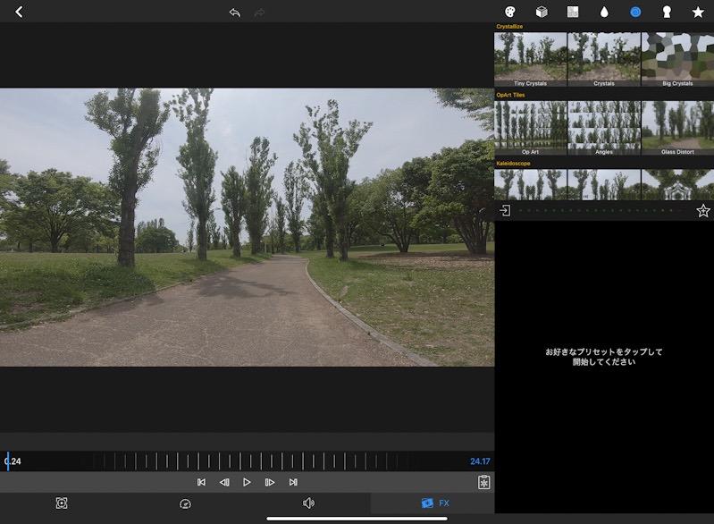 iOSの動画編集アプリ『Lumafusion』で効果設定