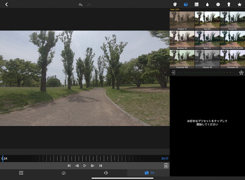 iOSの動画編集アプリ『Lumafusion』でLUTを当てる設定