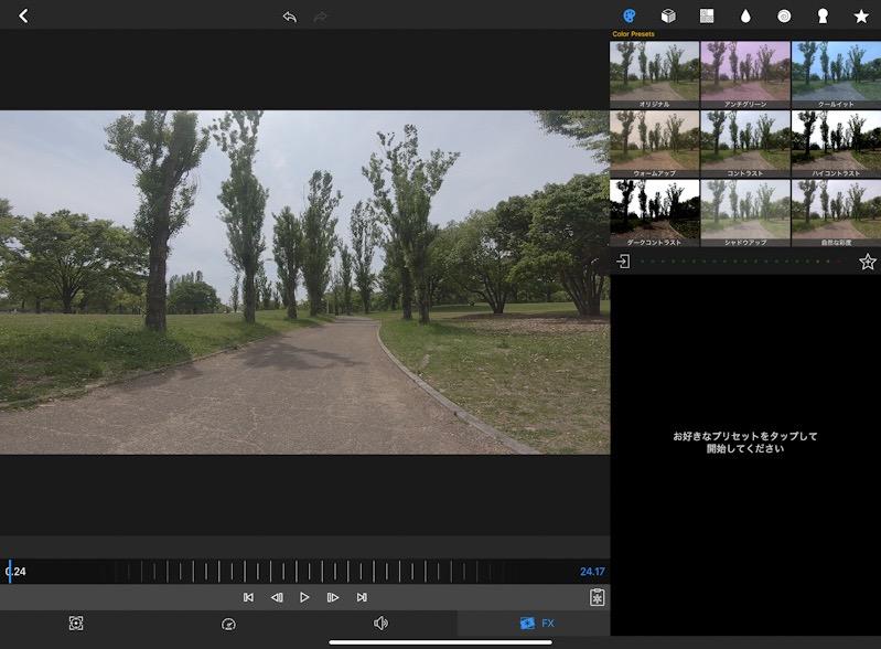 iOSの動画編集アプリ『Lumafusion』でクリップの効果を設定