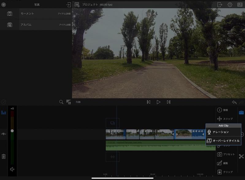 iOSの動画編集アプリ『Lumafusion』でテロップやナレーションの追加