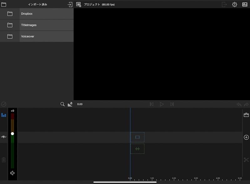 iOSの動画編集アプリ『Lumafusion』のソース読み込み画面