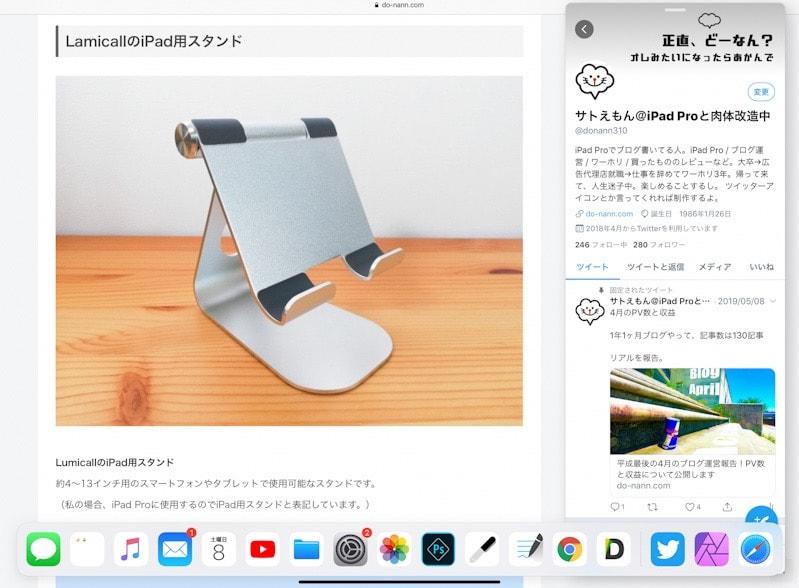 ipad proの2画面表示