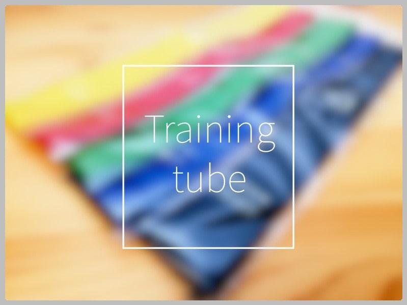 トレーニングチューブ