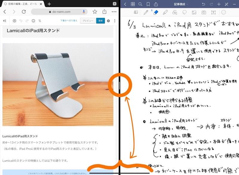iPad ProのSplit View