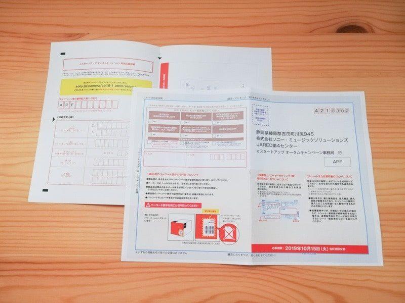 SONYキャッシュバックキャンペーンの応募用紙と専用封筒