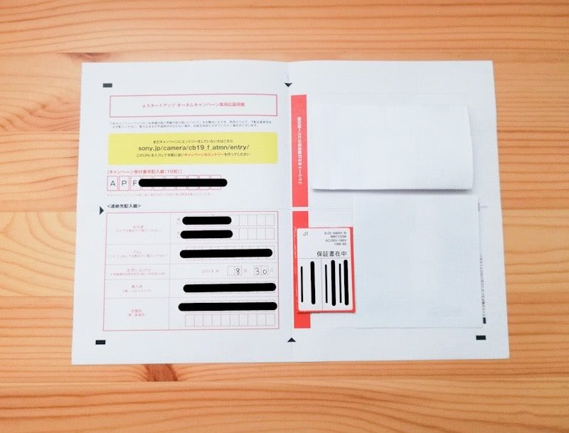 SONYキャッシュバックキャンペーン必要書類を応募用紙に貼り付け