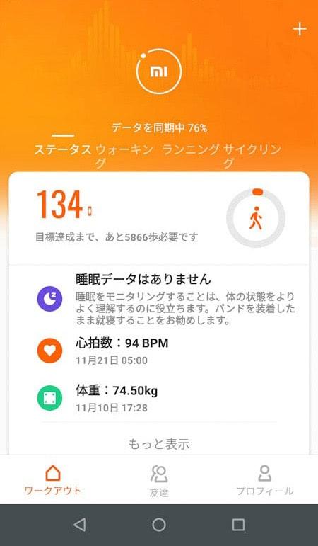 Xiaomiのスマートスケール(体組成計)のアプリ