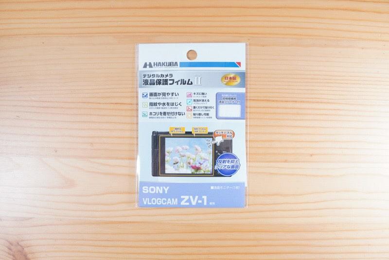 HAKUBAのZV-1用の液晶保護フィルム