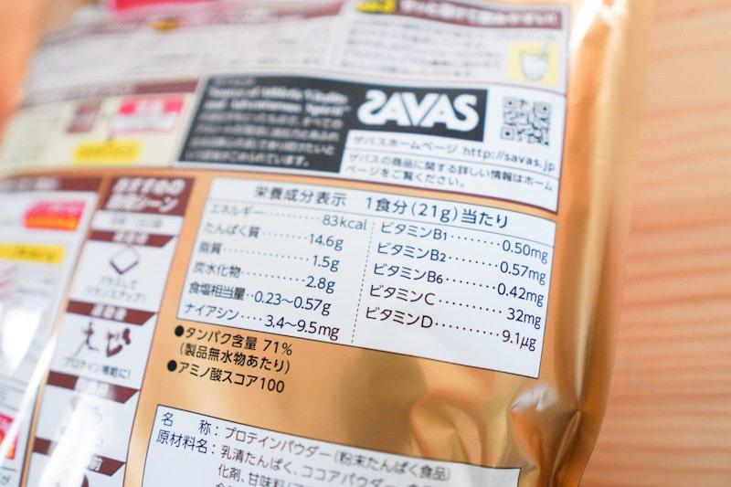 ザバスのプロテイン、リッチショコラ味の成分