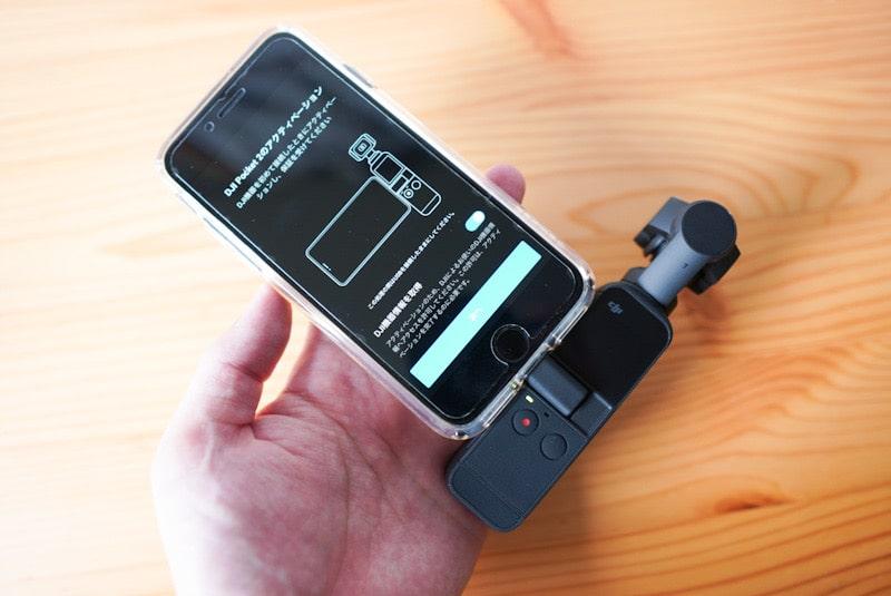 DJI Pocket2のスマートフォンでのアクティベーション